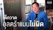 เฉลิมชัย โฆษิตพิพัฒน์ ศิลปินแห่งชาติให้กำลังใจผู้วาดภาพพระพุทธรูปอุลตร้าแมน
