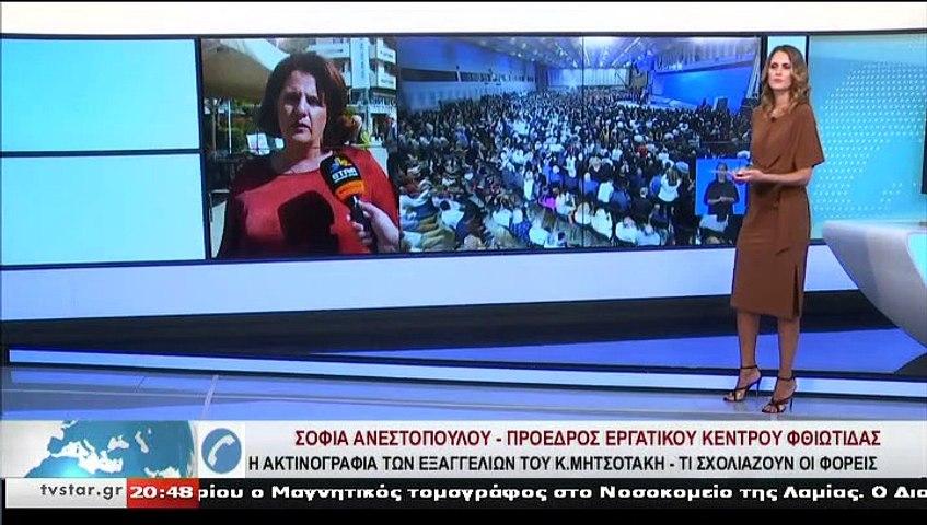 Η Σ. ΑΝΕΣΤΟΠΟΥΛΟΥ,Πρόεδρος Εργατικού Κέντρου Φθιώτιδας, στο STAR Κεντρικής Ελλάδας