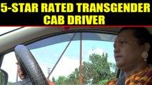 रानी किरण बनी भारत की पहली ट्रांसजेंडर 5-स्टार रेटेड कैब ड्राइवर | Transgender Cab Driver | Boldsky