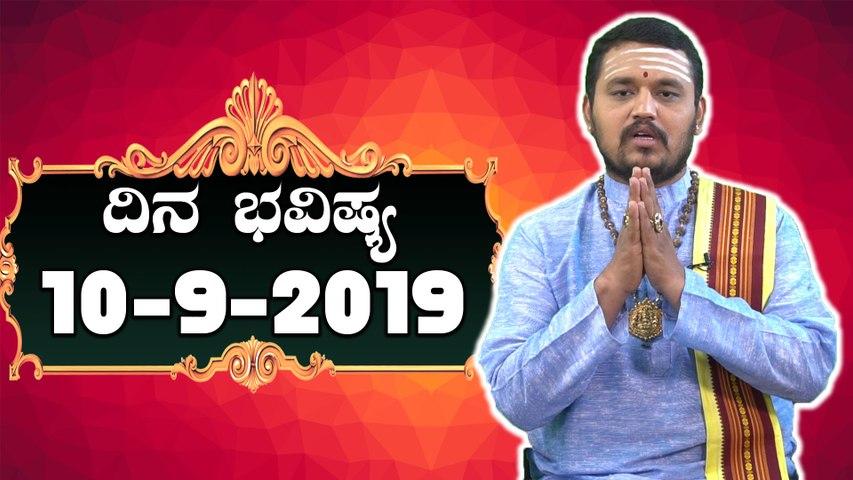 Daily Astrology 10/09/2019 : 12 ರಾಶಿಚಕ್ರಗಳ ದಿನ ಭವಿಷ್ಯ | Oneindia Kannada
