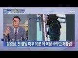 [시사쇼 이것이 정치다] 조국 부인 '서류 반출' CCTV…달라진 복장, 왜?