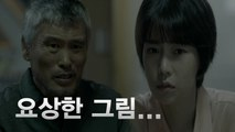 [welcome2life] EP22 , Investigations that started in earnest  웰컴2라이프 20190909