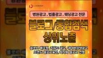 온라인대행사〖LJVIRAL.CoM〗광고노출