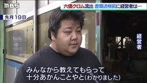 六価クロムを川に排出 大阪府堺市のメッキ加工会社「鳳鍍金工業所」の経営者を書類送検