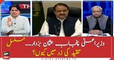 Why CM Punjab Usman Buzdar is constantly criticized?