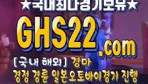 실시간경마사이트주소 ☎ GHS22  ✧ 서울경마