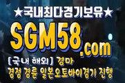 스크린경마 SGM58 ,C0m ミ& 스크린경마