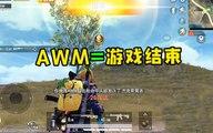 刺激战场:落地疯狂8杀横扫G港!小抠脚拿起AWM游戏结束【小抠脚】和平精英PUBG Mobile