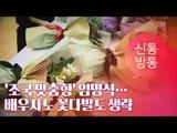'조국 맞춤형' 임명식...배우자도 꽃다발도 생략[TV CHOSUN 신통방통]