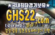 온라인경마 GHS22 . C0M 스크린경마