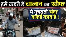 Challan का ऐसा खौफ, Vadodara में इस शख्स ने Helmet पर चिकपा लिए Bike के कागज | वनइंडिया हिंदी