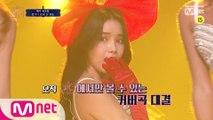 [예고/3회] 박봄의 '멤버'는 과연 누구?! 커버곡 대결이 시작된다!