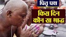 पितृ पूजा में पितृ पक्ष में किस दिन कौन सा श्राद्ध | Pitra Paksha Puja Tithi List | Boldsky