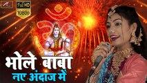 भोले बाबा - नए अंदाज में | Laxmi Khandelwal का सबसे सुपरहिट शिव भजन | आज मारे भोले बाबा | FULL HD Video | Rajasthani New Bhajan 2019 | Marwadi Song