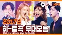★ 2017 KPOP HIT SONG STAGE Compilation★ ㅣ다시 보는 2017년 히트곡 무대 모음