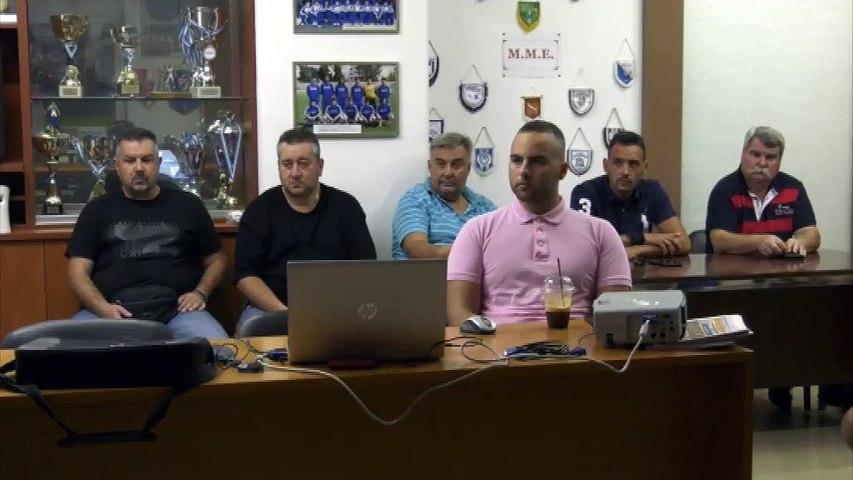 Η πρώτη συγκέντρωση των διαιτητών ποδοσφαίρου της Φθιώτιδας