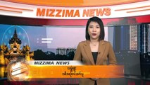စက္တင္ဘာ ၁၀ ရက္ Mizzima TV