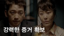 [welcome2life] EP24 , Gaining strong evidence 웰컴2라이프 20190910