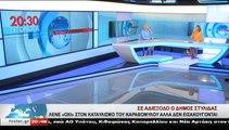 Η Δήμαρχος Στυλίδας, Β. ΣΤΕΡΓΙΟΥ, στο STAR Κεντρικής Ελλάδας
