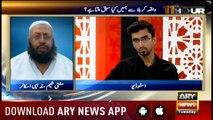 11th Hour   Waseem Badami   ARYNews   10 Septemder 2019
