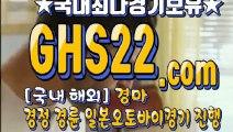 온라인경마사이트주소 ♤ GHS22.시오엠 ( 서울경마