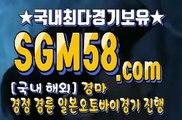 인터넷실시간경마 SGM58 . Com ミ& 스크린경마