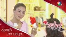 ตลาดบนเอาคืน ป้อนไอศกรีมถึงปากตลาดล่าง! | ตอกย้ำความสนุก สองนรี EP.8 | Ch7HD