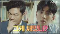 """[티저] 지창욱 PD, """"해외 가서 식당 하는 예능이 뭐가 재밌니?"""""""