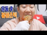 Boombastick wings eating after exercising  | Mayonnaise chicken rice | Tips for arm exercise