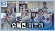 [티저] 수,목 드라마는 뭐다!? tvN  9월 25일 [수] 밤 9시 30분 첫 방송