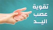 تقوية عصب اليد