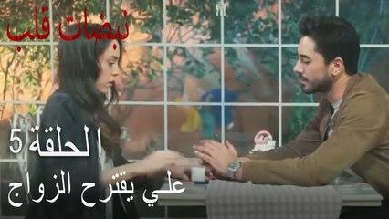 علي يقترح الزواج - Heartbeat الفصل 5