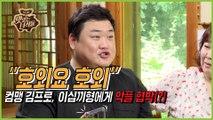 컴맹 김프로, 이십끼형에게 악플 협박(?) [맛있는 녀석들 Tasty Guys] 238회