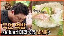 논스톱+논토크 묵언 먹방 [국밥 ASMR] [맛있는 녀석들 Tasty Guys] 238회