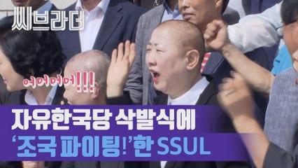 자유한국당 삭발식에 '조국 파이팅' 의외의(?) 구호 등장 (ft. 황교안·김성태) [씨브라더]