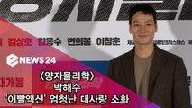 '양자물리학' 박해수, '이빨액션' 엄청난 대사량 소화
