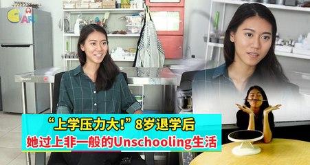"""【人物故事】""""上学压力大!"""" 8岁退学后,她过上非一般的Unschooling生活"""