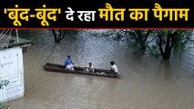 Dangerous Flash Flood   Flood in India   Natural Disaster   Dangerous Flood   Flood   वनइंडिया हिंदी