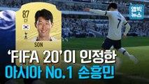 [엠빅뉴스] 'FIFA 20'도 월클 도장 쾅!! 캡틴 손흥민