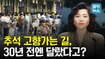 """[엠빅뉴스] """"고향 가는 길"""".. 고속도로 생중계로 본 역대 추석 귀성길!"""