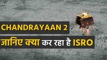Chandrayaan 2 Mission के तहत Vikram Lander से contact के लिए अब ये कर रहा है ISRO | वनइंडिया हिंदी