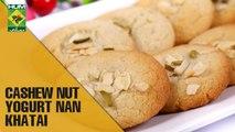 Cashew Nut Yogurt Naan khatai | Evening With Shireen | Masala TV Show | Shireen Anwar