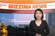 စက္တင္ဘာ ၁၁ ရက္ Mizzima TV