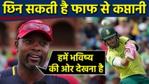 IND vs SA: Faf du Plesis did well but need to plan for future : South Africa Manager |वनइंडिया हिंदी