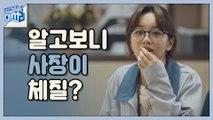 [예고] 말단 경리보다 사장이 체질인 ′미쓰리′ 이혜리??