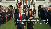 دقيقة صمت في البيت الأبيض في الذكرى الـ18 لهجمات 11 أيلول/سبتمبر