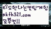 {{루비게임}}【로우컷팅 】【rkfh321.com 】클로버게임【rkfh321.com 】클로버게임pc홀덤pc바둑이pc포커풀팟홀덤홀덤족보온라인홀덤홀덤사이트홀덤강좌풀팟홀덤아이폰풀팟홀덤토너먼트홀덤스쿨강남홀덤홀덤바홀덤바후기오프홀덤바서울홀덤홀덤바알바인천홀덤바홀덤바딜러압구정홀덤부평홀덤인천계양홀덤대구오프홀덤강남텍사스홀덤분당홀덤바둑이포커pc방온라인바둑이온라인포커도박pc방불법pc방사행성pc방성인pc로우바둑이pc게임성인바둑이한게임포커한게임바둑이한게임홀덤텍사스홀덤바닐라p