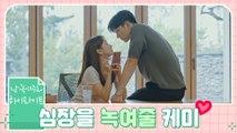 [1분 하이라이트] 지창욱X원진아, 심장울 녹여줄 냉동 케미♥