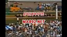 온라인경마사이트 MA892.NET 서울경마예상 경마예상사이트 사설경마사이트