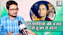 Ranu Mondal Got Married Twice Revealed By Her Relative Atindra